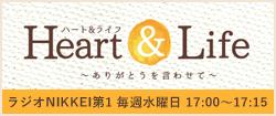 Heart&Life ハート&ライフ〜ありがとうを言わせて〜ラジオNIKKEI第1 毎週水曜日 17:00〜17:15